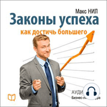 Laws of Success, The [Russian Edition]: How to Reach More