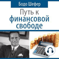The Road To Financial Freedom [Russian Edition]: Earn Your First Million in Seven Years: What Rich People Do and Poor People Do Not to Become Rich
