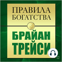 Rules of Wealth: Brian Tracy, The [Russian Edition]