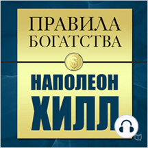 Rules of Wealth: Napoleon Hill, The [Russian Edition]