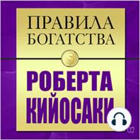 The Rules of Wealth: Robert Kiyosaki [Russian Edition]