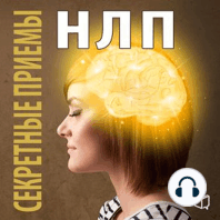 Secret NLP Methods, The [Russian Edition]