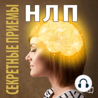 The Secret NLP Methods [Russian Edition]