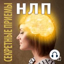 Secret NLP Methods, The [Russian Edition]