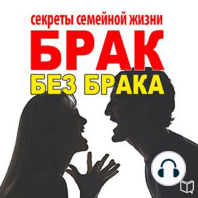 Secrets of Happy Marriage, The [Russian Edition]