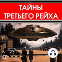 Secrets of Third Reich, The [Russian Edition]