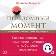 Tipping Point: How Little Things Can Make a Big Difference, The [Russian Edition]