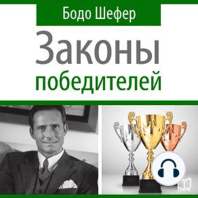The Winners Laws [Russian Edition]