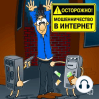 Watch out! Internet Fraud [Russian Edition]