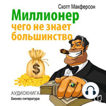 Who Are Millionaires? [Russian Edition]: All About Secrets of Richest People