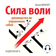 Willpower [Russian Edition]