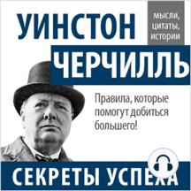 Winston Churchill: Secrets of Success [Russian Edition]