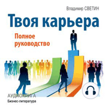 Your Career: The Complete Guide [Russian Edition]