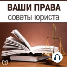 Your Rights: Lawyer Advice [Russian Edition]