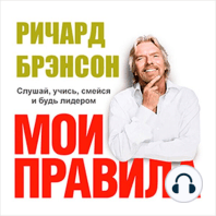 Virgin Way, The [Russian Edition]: How to Listen, Learn, Laugh and Lead