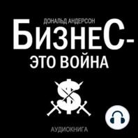 Business is war