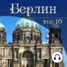 Berlin. TOP-10