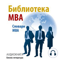 The MBA Library