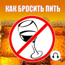 How to Stop Drink