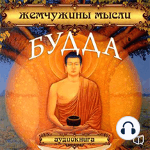 Buddha: Pearls of Wisdom