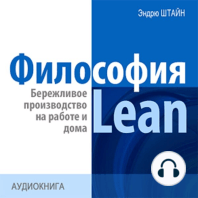 The Philosophy of Lean