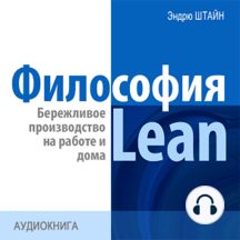 The Philosophy of Lean: Lean production at work and at home