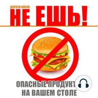Don't Eat! Dangerous Food