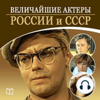 The Greatest Actors of Russia