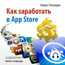 How to Make Money in the App Store