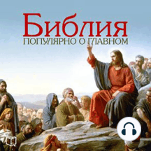 The Bible: Popular About the Main