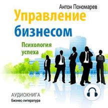 Management: Psychology of Success