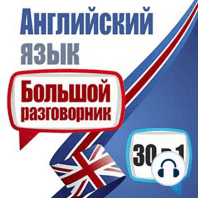 English: A Big Phrasebook - 30 in 1