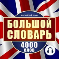 English: A Large Dictionary of 4,000 Words