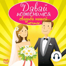 Let's Get Married: The Wedding of Our Dreams