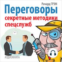 Conversation: Secret Techniques of Special Services