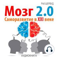 Brain 2.0. Personal Development in the XXI Century