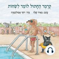 קרמר החתול לומד לשחות