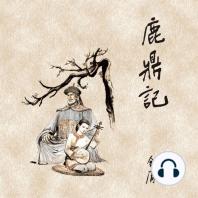 鹿鼎记(三)