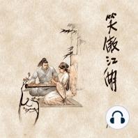 笑傲江湖(四)