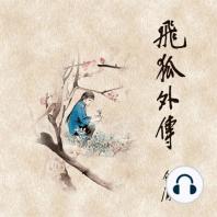 飞狐外传(二)