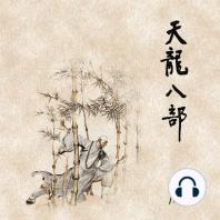 天龙八部(四)