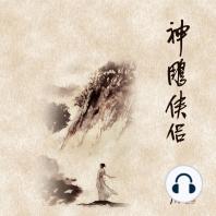 神雕侠侣(四)