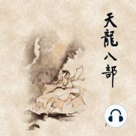 天龙八部(五)