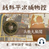 銭形平次捕物控 25 兵粮丸秘聞