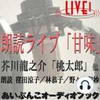甘味(アイ文庫LIVE収録版)
