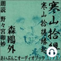 寒山拾得/寒山拾得縁起(アイ文庫LIVE収録版)