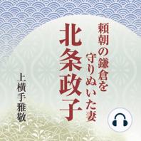 聴く歴史・中世『頼朝の鎌倉を守り抜いた妻・北条政子』〈講師〉上横手雅敬