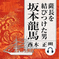 聴く歴史・幕末維新時代『薩長を結びつけた男 坂本龍馬』〈講師〉西木正明