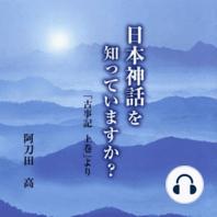 聴く歴史・古代『日本神話を知っていますか? 「古事記上巻」より【DISC1】』