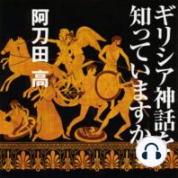 聴く歴史・海外『ギリシア神話を知っていますか?【DISC2】』